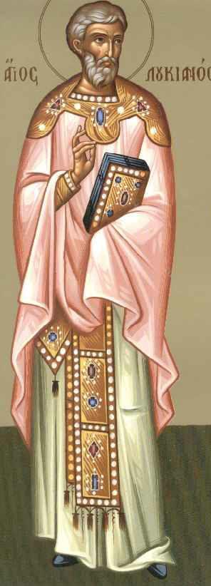 αγιος λουκιανος