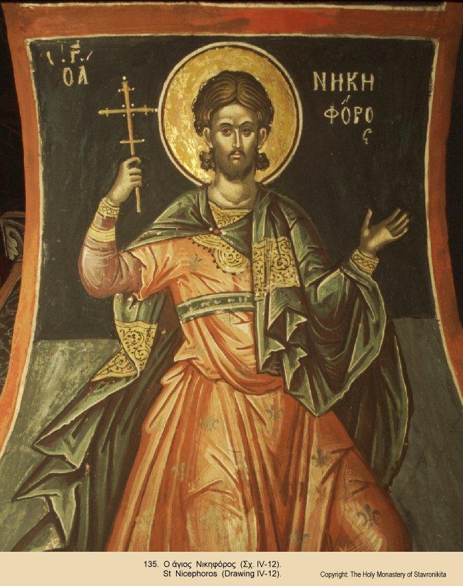 αγιος νικηφορος
