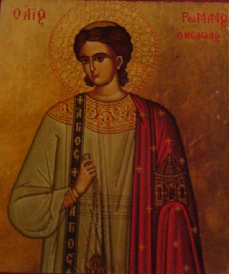 αγιος ρωμανος ο μελωδος